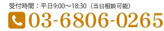 03-6806-0265 受付時間:平日 9:00~18:30 (当日相談可能)