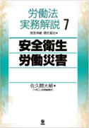 労働法実務解説7 安全衛生労働災害